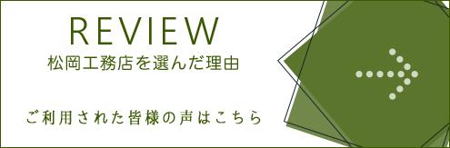 REVIEW 松岡工務店を選んだ理由   ご利用された皆様の声はこちら