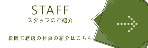 STAFF スタッフのご紹介   松岡工務店の社員の紹介はこちら
