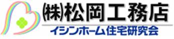 株式会社松岡工務店